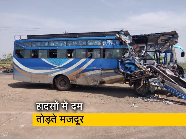 Videos : छत्तीसगढ़ : सड़क हादसे में बस ड्राइवर समेत 3 मजदूरों की मौत