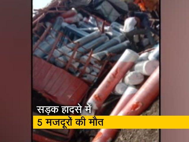 Video : मध्य प्रदेश में सड़क हादसा, 5 प्रवासी मजदूरों की दर्दनाक मौत