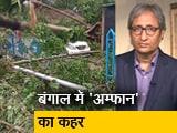 Video : रवीश कुमार का प्राइम टाइम: अहमदाबाद में नकली वेंटिलेटर की सप्लाई का खेल और बंगाल की तबाही