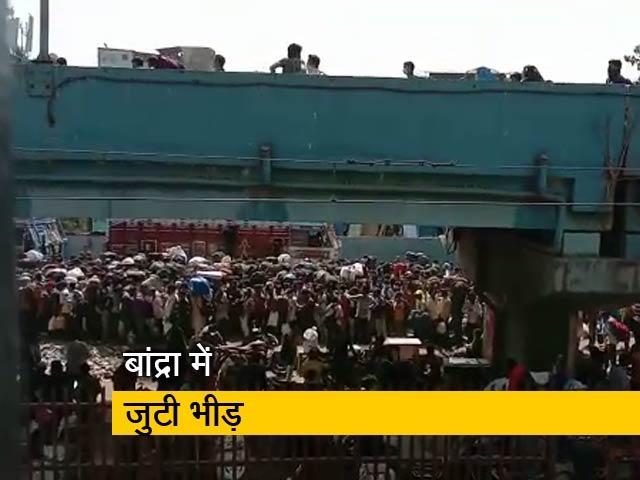 Videos : मुंबई के बांद्रा टर्मिनस पर प्रवासी मजदूरों की भारी भीड़
