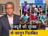 Video : रवीश कुमार का प्राइम टाइम : क्या मज़दूर अब ग़ुलाम हो जाएंगे?