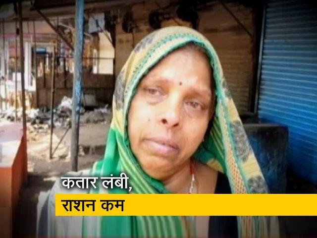 Videos : मध्य प्रदेश : राशन लेने वालों की कतार लंबी, कहीं चावल है तो दाल नहीं