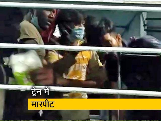 Videos : श्रमिक स्पेशल ट्रेन में खाने को लेकर मारपीट