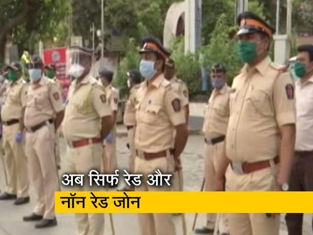 Videos : महाराष्ट्र: लॉकडाउन के चौथे चरण में बड़ा बदलाव, अब तीन नहीं दो जोन