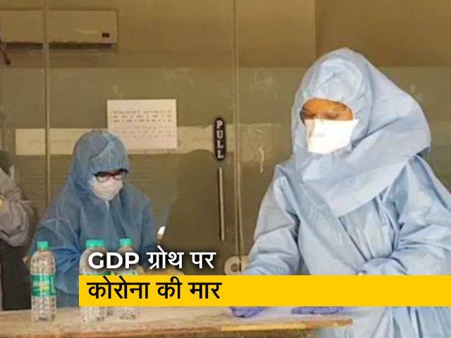 Videos : पहली तिमाही में एक से 2% GDP विकास दर का अनुमान