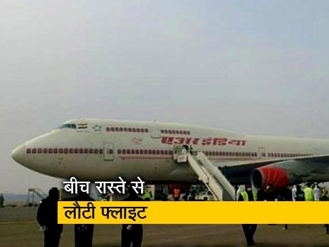 Videos : एयर इंडिया के फ्लाइट का पायलट निकला कोरोना पॉजिटिव