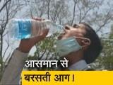 Video : उत्तर भारत में गर्मी का प्रकोप, दिल्ली समेत कई राज्यों में रेड अलर्ट