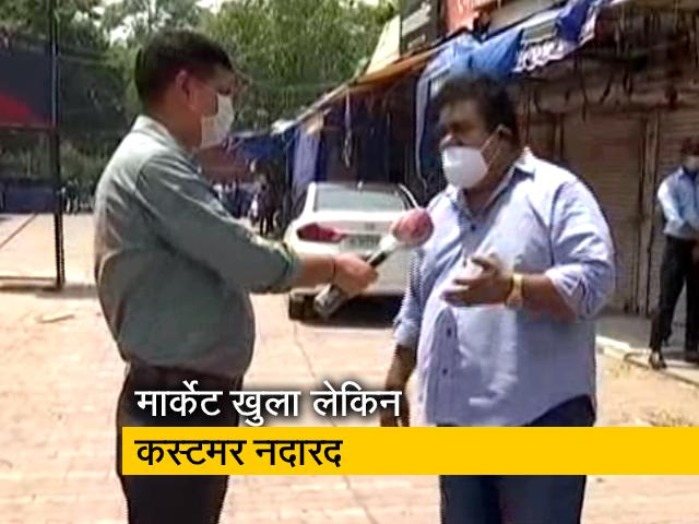 Videos : दिल्ली के सरोजनी नगर की दुकानें खुलीं, दुकानदार नियमों को लेकर कंफ्यूज