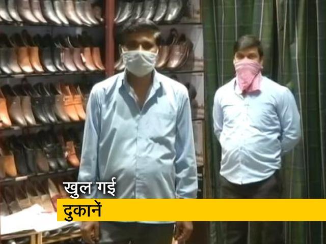 Videos : दिल्ली में सोशल डिस्टेंसिंग के साथ खुली दुकानें, शर्तों के साथ कारोबार शुरू