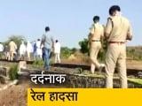 Video : सिटी सेंटर: औरंगाबाद में मालगाड़ी से कुचलकर 16 प्रवासी मजदूरों की मौत