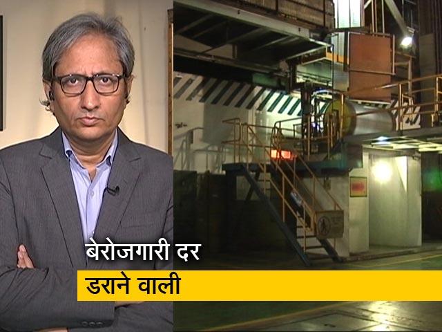 Videos : रवीश कुमार का प्राइम टाइम : 10 करोड़ बेरोज़गार, कुछ करो भी सरकार
