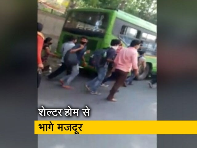 Video : लॉकडाउन में दिल्ली के शेल्टर होम में रखे गए मज़दूर गेट तोड़कर फरार