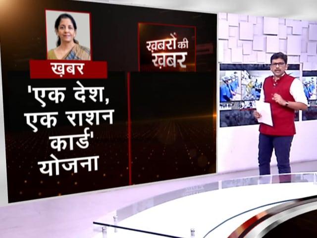 Videos : खबरों की खबर : इकोनॉमिक पैकेज पर 'लेफ्ट'-'राइट'