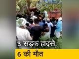 Video : उत्तर प्रदेश में 3 सड़क हादसों में 6 मजदूरों की मौत
