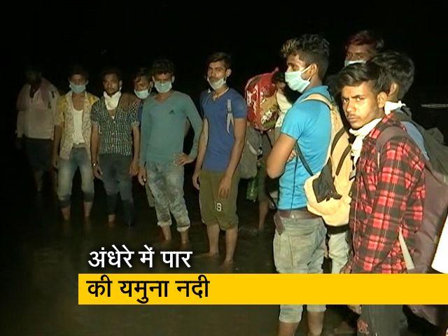 Videos : घर लौटने को निकले मजदूर, अंधेरे में पार की यमुना नदी
