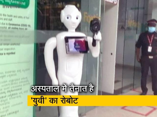 Video : बेगलुरु के फोर्टिस में अस्पताल में तैनात रोबोट भी लड़ रहा है कोरोना से जंग