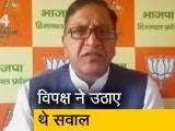 Video : मेडिकल उपकरण खरीद में करप्शन के आरोपों के बाद हिमाचल BJP प्रमुख का इस्तीफा