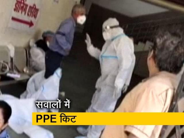 Videos : PPE किट से बीमार हुए स्वास्थ्य कर्मी, आधा दर्जन से ज्यादा स्टाफ की तबियत बिगड़ी