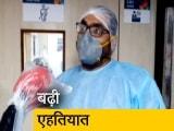 Video : कैसे काम कर रहे हैं नॉन कोविड अस्पताल?