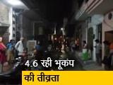 Video : दिल्ली और उसके आसपास के क्षेत्रों में भूकंप के झटके