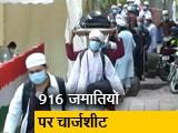 Video : 916 विदेशी जमातियों के खिलाफ दिल्ली पुलिस दाखिल करेगी चार्जशीट