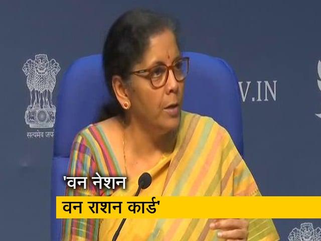 Videos : हम 'वन नेशन वन राशन कार्ड' लाने जा रहे हैं : वित्त मंत्री