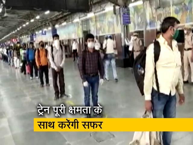 Videos : श्रामिक ट्रेन: अब मिडिल बर्थ पर भी सफर कर सकेंगे मजदूर