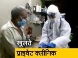 Video : मुंबई: खुलने लगे प्राइवेट क्लीनिक