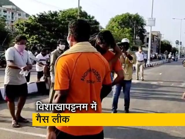 Videos : विशाखापट्टनम में गैस लीक होने से कई लोगों की मौत