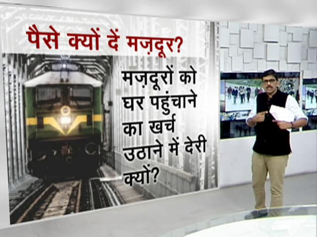 Video : Coronavirus Lockdown: मजदूरों को घर पहुंचाने वाली श्रमिक स्पेशल ट्रेन टिकट पर तकरार