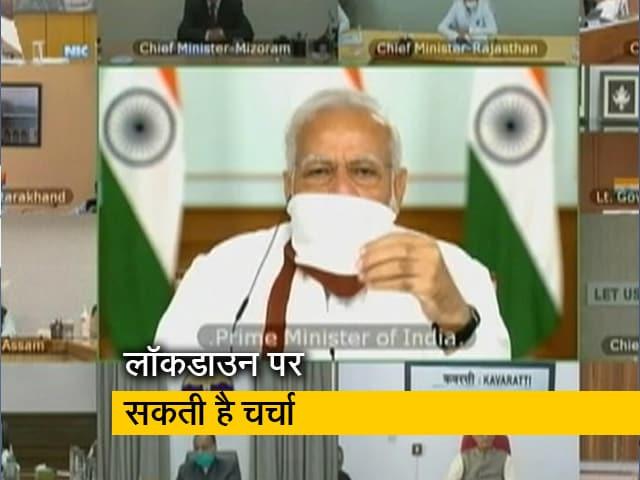 Videos : कोरोना से जंग : प्रधानमंत्री नरेंद्र मोदी मुख्यमंत्रियों के साथ पांचवीं बार करेंगे बैठक