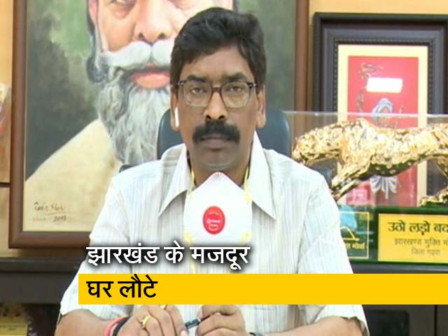 Videos : हम काफी समय से केंद्र सरकार से मजदूरों को वापिस लाने की मांग कर रहे थे : हेमंत सोरेन