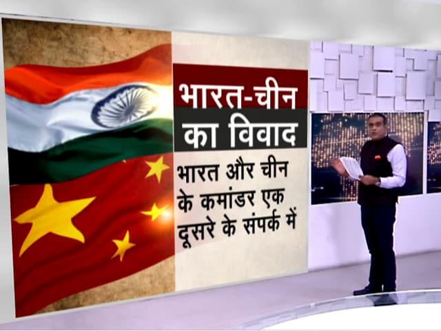 Videos : हॉट टॉपिक: क्यों खिंची हैं भारत-चीन के बीच तलवारें?
