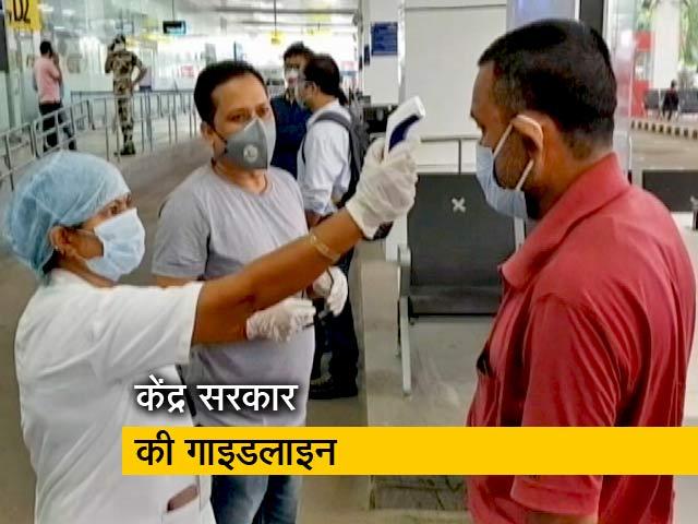 Videos : केंद्र सरकार की गाइडलाइन- लक्षण होने पर होगा RT-PCR टेस्ट