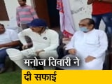 Video : बीजेपी नेता मनोज तिवारी ने लगे आरोपों को बताया निराधार