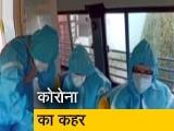 Video : बिहार: एक दिन में अब तक सबसे ज्यादा 130 पॉजिटिव मामले