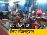 Video : दिल्ली : 4 लाख लोगों ने किया रजिस्ट्रेशन, सबसे ज्यादा बिहार के प्रवासी