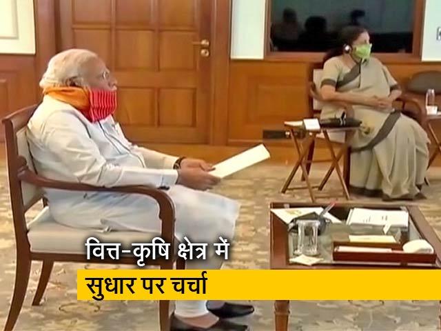 Videos : पीएम नरेंद्र मोदी ने की बैठक, वित्त-कृषि क्षेत्र में सुधार पर चर्चा