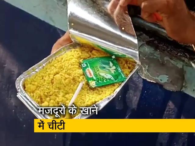 Videos : छत्तीसगढ़ : बिलासपुर में मजदूरों के खाने में मिलीं चीटियां