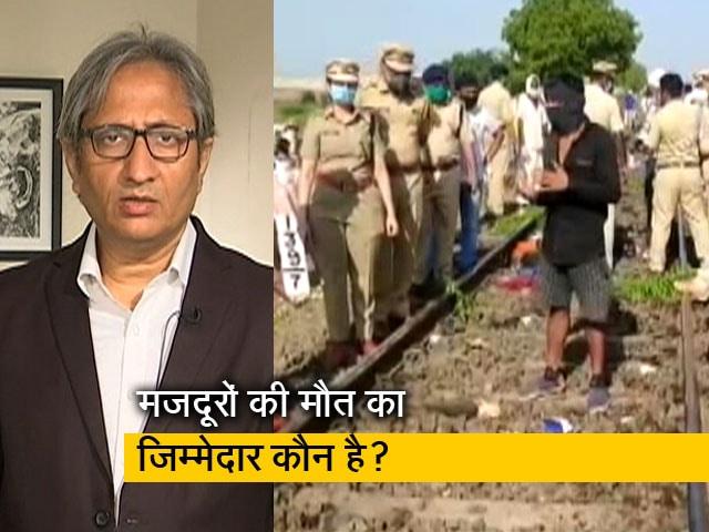Videos : रवीश कुमार का प्राइम टाइम : पटरी पर ज़िंदगी लौटती है, यहां मज़दूरों को मिली मौत