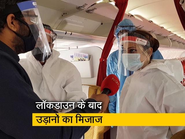 Videos : लॉकडाउन के बाद दिल्ली  से पुणें पहली उड़ान का कैसा रहा सफर?