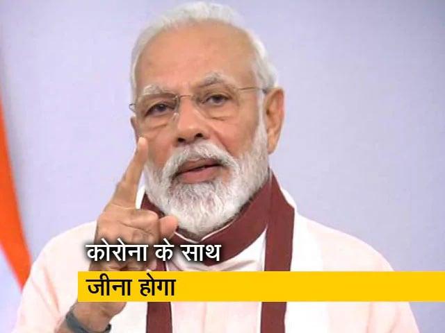 Videos : 20 लाख करोड़ के आर्थिक पैकेज का हुआ ऐलान, देखें पीएम मोदी का पूरा भाषण