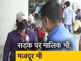 Videos : लॉकडाउन के चलते फैक्ट्री हुई बंद, सड़क पर मालिक-मजदूर