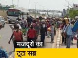 Video : दिल्ली-यूपी सीमा पर जमा हुए मजदूर , पुलिस ने हटाया