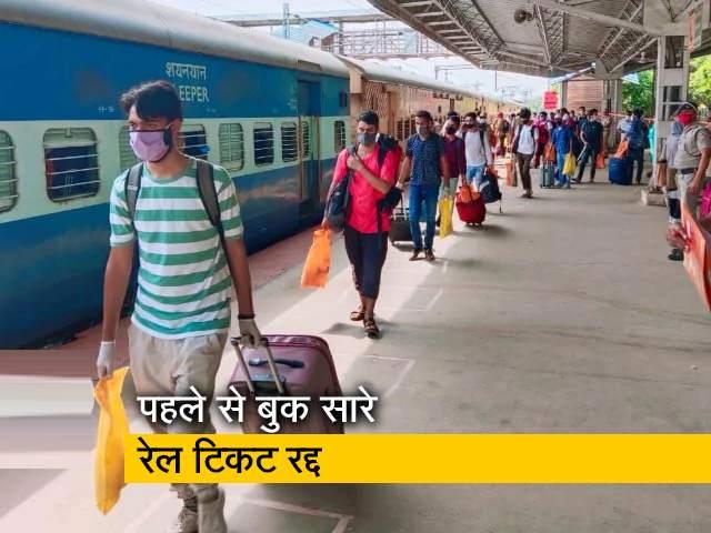 Videos : रेलवे ने रद्द किए पहले से बुक 30 जून तक के टिकट