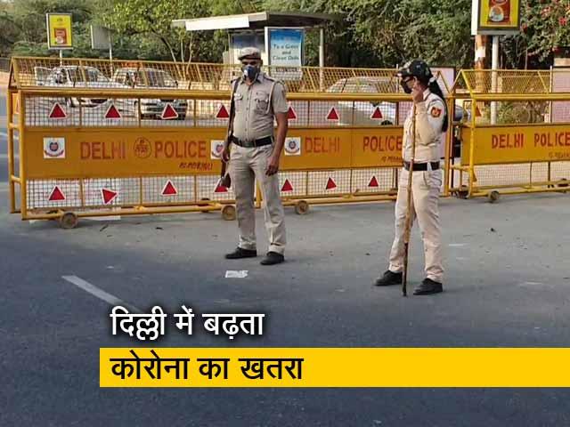 Video : दिल्ली : 13418 कोरोना केस, अब तक 261 मरीजों की मौत