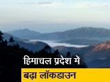 Video : हिमाचल प्रदेश के कुछ जिलों में लॉकडाउन 30 जून तक बढ़ाया गया