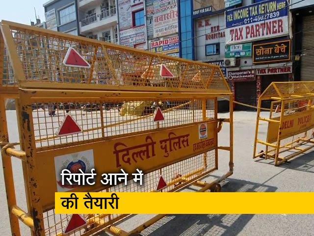 Videos : दिल्ली के कापसहेड़ा में एक ही इमारत के 41 लोग कोरोना संक्रमित