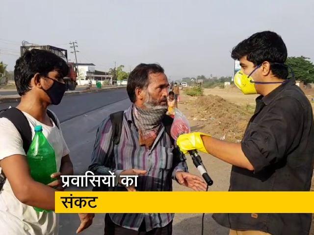 Video : घर जाने के लिए मुंबई से पैदल निकले प्रवासी मजदूर
