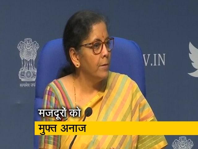 Videos : प्रवासी मजदूरों को अगले दो महीने तक मुफ्त अनाज उपलब्ध कराया जाएगा : वित्त मंत्री